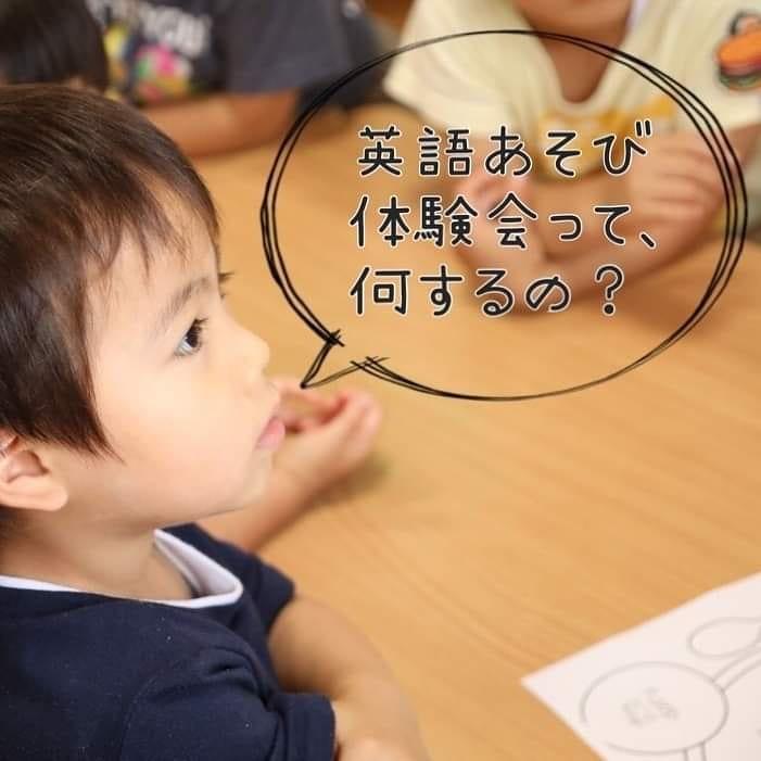 【瀬田保育園】英語あそび体験会のお知らせ