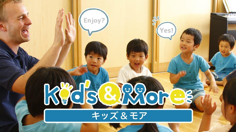 大阪・滋賀のプリスクール Kids&More(キッズアンドモア)|大津市・大阪市・箕面市の英語が身につく保育園